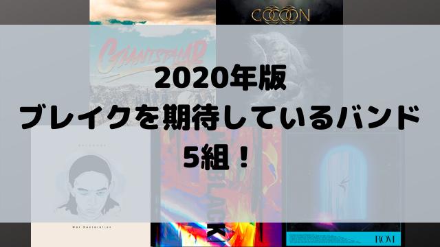2020年期待のバンド